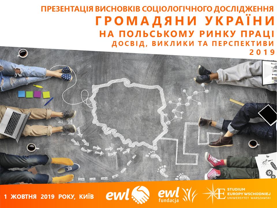 Презентаціязвіту EWL «Громадяни України на польському ринку праці: досвід, виклики та перспективи» в Києві